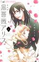 黒薔薇アリス(新装版)(6)【電子書籍】[ 水城せとな ]