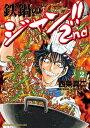 鉄鍋のジャン!!2nd(2)【電子書籍】[ 西条 真二 ]...