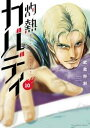 灼熱カバディ(10)【電子書籍】 武蔵野創