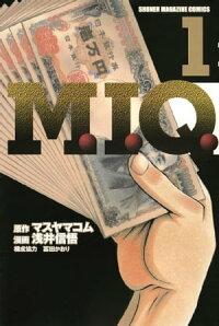 M.I.Q.1巻