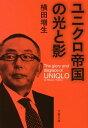 ユニクロ帝国の光と影【電子書籍】[ 横田増生 ]...