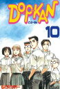DO-P-KAN10巻【電子書籍】[ しげの秀一 ]