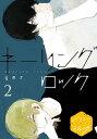 キーリングロック 分冊版2巻【電子書籍】[ ymz ]