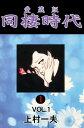 愛蔵版 同棲時代 1 vol.1【電子書籍】[ 上村一夫 ]
