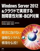 Windows Server 2012&���饦�ɤǼ¸������Ѿ㳲���к���BCP�к�