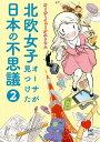 北欧女子オーサが見つけた日本の不思議2【電子書籍】[ オーサ・イェークストロム ]