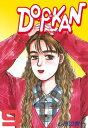 DO-P-KAN9巻【電子書籍】[ しげの秀一 ]
