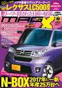 ニューモデルマガジンX 2015年10月号【電子書籍】 ムックハウス