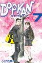 DOーPーKAN(7)【電子書籍】[ しげの秀一 ]