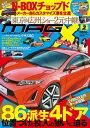 ニューモデルマガジンX 2014年2月号【電子書籍】 ムックハウス