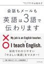 英語は3語で伝わります【電子書籍】[ 中山裕木子 ]