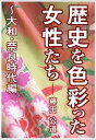 歴史を色彩った女性たち〜大和 奈良時代編【電子書籍】 藤田公道