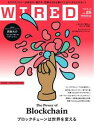 WIRED VOL.25VOL.25【電子書籍】