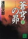 蒼穹の昴(2)【電子書籍】[ 浅田次郎 ]