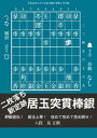 将棋世界(日本将棋連盟発行) 2017年4月号付録【電子書籍】