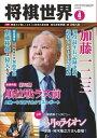 将棋世界(日本将棋連盟発行) 2017年4月号【電子書籍】