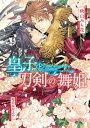 皇子と刀剣の舞姫【特典SS付き】【電子書籍】[ 秋山 みち花 ]