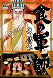 食の軍師 1</br>【TOKYO MX他 4月放送スタート】