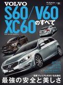 �˥塼��ǥ�®�� ����ݡ��� Vol.33���ܥ��S60/V60/XC60�Τ��٤�