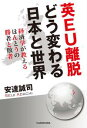 英EU離脱 どう変わる日本と世界 経済学が教えるほんとうの勝者と敗者【電子書籍】[ 安達 誠司 ]