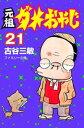 元祖ダメおやじ(21)【電子書籍】[ 古谷三敏 ]