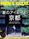 メンズクラブ 2018年8月号【電子書籍】[ ハースト婦人画...