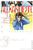 ALEXANDRITE〈アレクサンドライト〉3【電子書籍】[ 成田美名子 ]