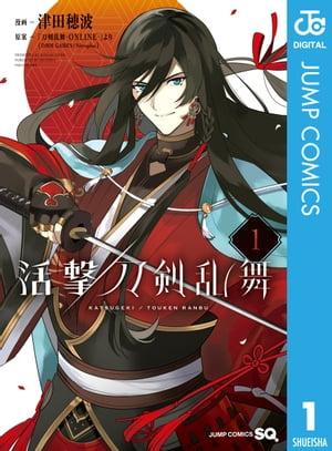 活撃 刀剣乱舞 1【電子書籍】[ 「刀剣乱舞-ONLINE-」より(DMM GAMES/Nitroplus) ]