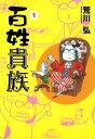 百姓貴族(1)【電子書籍】[ 荒川弘 ]