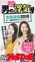 by Hot-Dog PRESS 男の浮気実態調査2018【...
