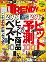日経トレンディ 2016年 12月号 [雑誌]【電子書籍】[ 日経トレンディ編集部 ]