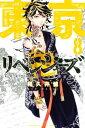 東京卍リベンジャーズ8巻【電子書籍】 和久井健
