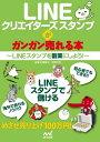 LINEクリエイターズスタンプがガンガン売れる本LINEスタンプを副業にしよう!【電子書籍】[ 佐藤 雄生 ]