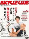 BiCYCLE CLUB 2016年1月号 No.369【電子書籍】