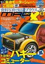 ニューモデルマガジンX 2015年11月号【電子書籍】 ムックハウス