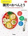 はじめての園児のおべんとう1人でもちゃんと食べられる245レシピ!【電子書籍】 食のスタジオ