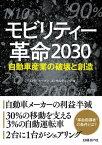 モビリティー革命2030自動車産業の破壊と創造【電子書籍】[ デロイト トーマツ コンサルティング ]