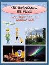 わずか1時間で「目からウロコの旅行英会話!!」-海外旅行はこれ1冊-この本は改訂版で、初版と比べて多くの情報が追加され、自分の必要な情報に即座にジャンプして、使うこと【電子書籍】