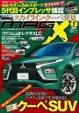 ニューモデルマガジンX 2016年1月号【電子書籍】 ムックハウス