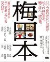 梅田本【電子書籍】[ (編)京阪神エルマガジン社 ]