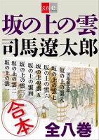合本坂の上の雲【文春e-Books】