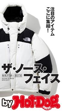 byHot-DogPRESSザ・ノース・フェイス秋冬アウターBEST30