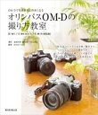 OM-Dで写真表現と仲良くなる オリンパスOM-Dの撮り方教室【電子書籍】[ WINDYCo. ]