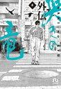 哭きの竜 外伝(4)【電子書籍】[ 能條純一 ]
