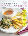 三栄ムック 女性機能を高めるアーユルヴェーダ式家庭料理【電子書籍】[ 三栄書房 ]