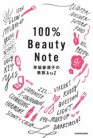 100%Beauty Note 早坂香須子の美容AtoZ【電子書籍】[ 早坂 香須子 ]