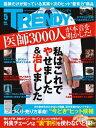 日経トレンディ 2016年 5月号 [雑誌]【電子書籍】[...