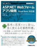 TECHNICAL MASTER �Ϥ���Ƥ�ASP.NET Web�ե����ॢ�ץ곫ȯ Visual Basic �б���