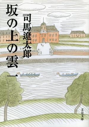 坂の上の雲(一)【電子書籍】[ 司馬遼太郎 ]