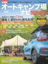 アクティブライフ・シリーズ022 全国版 オートキャンプ場ナビ2020-2021【電子書籍】[ 交通タイムス社 ]